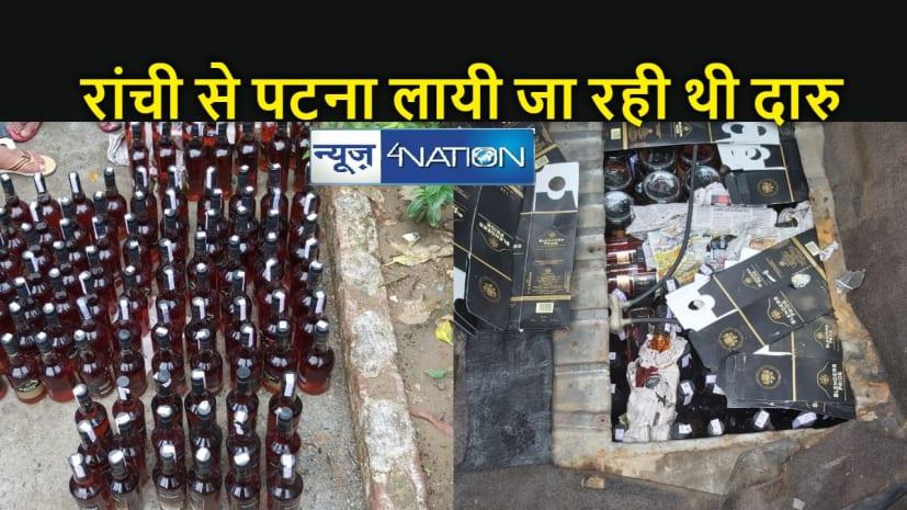 CRIME NEWS: कार से मिली भारी मात्रा में विदेशी शराब, झारखंड से लाया जा रहा था पटना, धंधेबाज गिरफ्तार