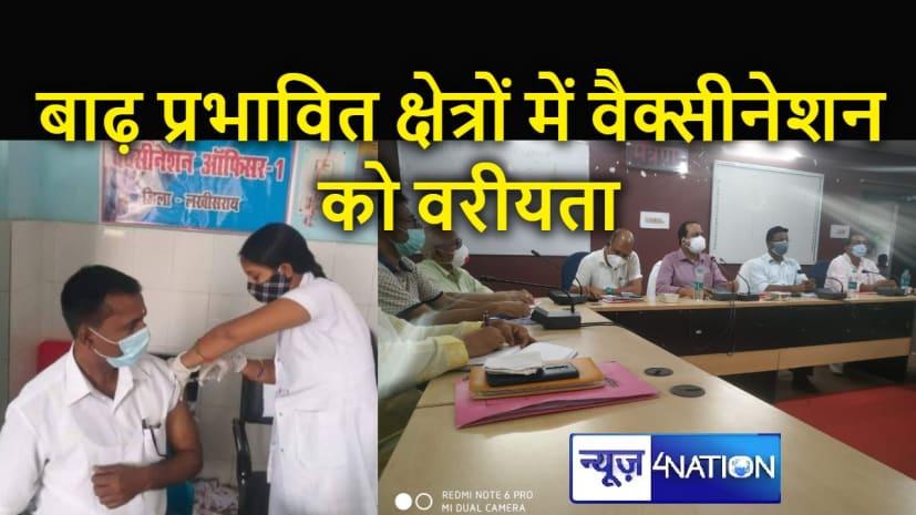 BIHAR NEWS : बाढ़ प्रभावित क्षेत्र में पहले वैक्सीनेशन का निर्देश, हकीकत - जिले के सभी केंद्रों पर टीकाकरण बंद