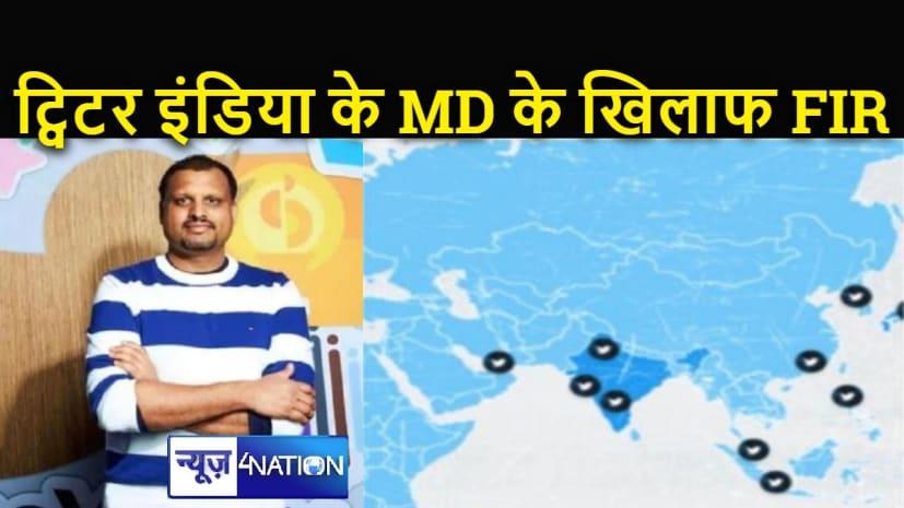 जम्मू कश्मीर और लद्दाख को अलग देश बताने पर बढ़ी ट्विटर की मुश्किलें, भारत के एमडी के खिलाफ केस दर्ज
