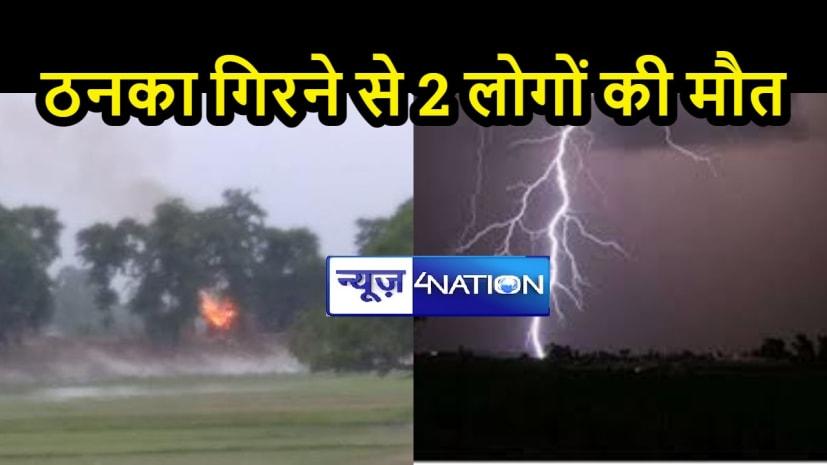 BIHAR NEWS: आमसान से बारिश के साथ बरसी आफत, वज्रपात से अलग-अलग क्षेत्र में 2 लोगों की मौत, 3 गंभीर रूप से जख्मी