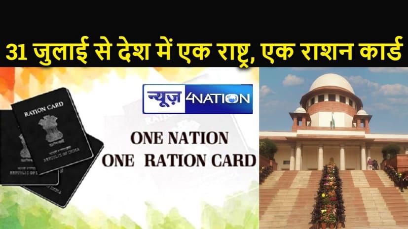 एक माह में देश में 'एक राष्ट्र एक राशन कार्ड' योजना होगा लागू! सुप्रीम कोर्ट ने केंद्र को दिया निर्देश
