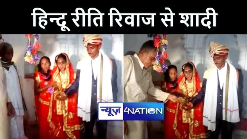हिन्दू संगठनों ने धर्मांतरण किये जोड़े को समझाया, फिर शिव मंदिर में कराई शादी, पढ़िए पूरी खबर