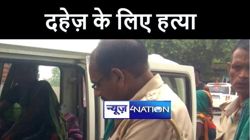 BIHAR NEWS : दहेज़लोभियों ने की विवाहिता की पीट-पीटकर हत्या, पुलिस ने आरोपी पति और देवर को किया गिरफ्तार