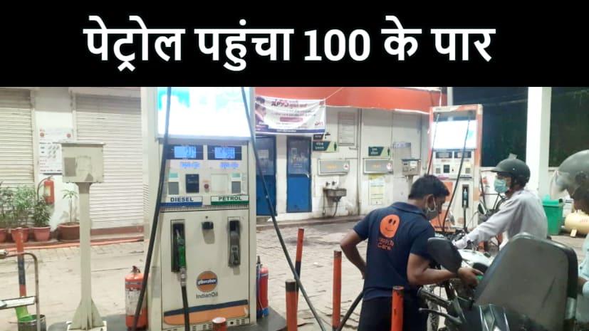 BIHAR NEWS : बिहार के सभी जिलों में पेट्रोल ने लगाया शतक, डीजल सौ रूपये के करीब, आम लोगों की बढ़ी परेशानी