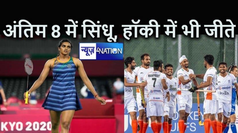 BREAKING NEWS : अंतिम आठ में पहुंची पीवी सिंधू, डेनमार्क की खिलाड़ी को सीधे सेट में किया पस्त, हॉकी में भी मिली कामयाबी
