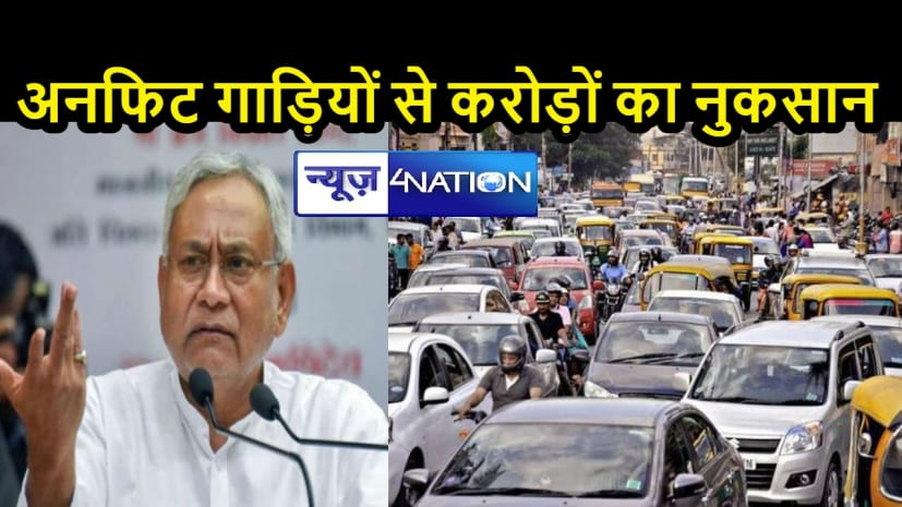 CM साहब...परिवहन विभाग की लापरवाही से 'अनफिट' गाड़ियां सड़कों पर दौड़ रही, 2 सालों में 187 करोड़ का नुकसान