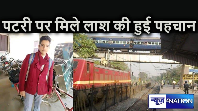 टी-शर्ट पर लिखे टेलर के नाम की सहायता से मृत युवक की हुई पहचान, रविवार को रेलवे ट्रैक पर मिली थी लाश