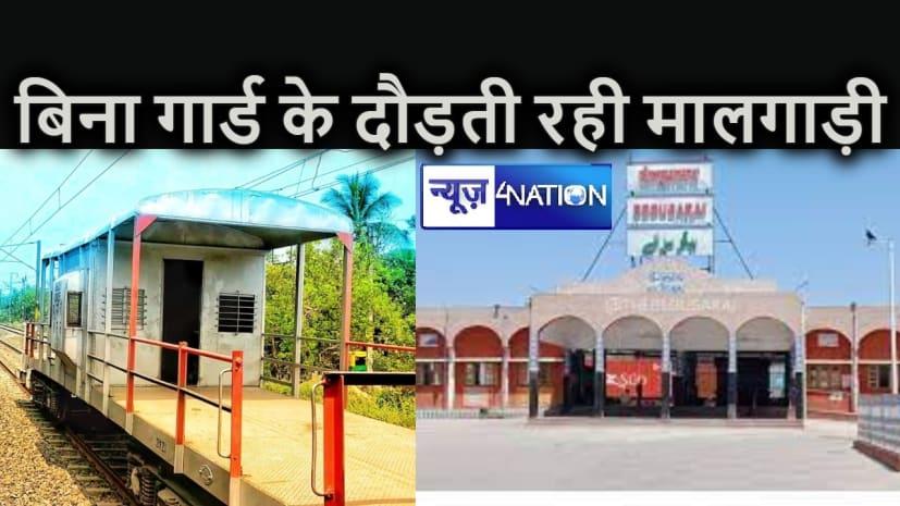 रेलवे में बड़ी लापरवाही : सारे सिग्नल फाटक पारकर खगड़िया से कई स्टेशनों को पार कर गई मालगाड़ी, गार्ड को कोई अता-पता नहीं, अब हो रही है तलाश