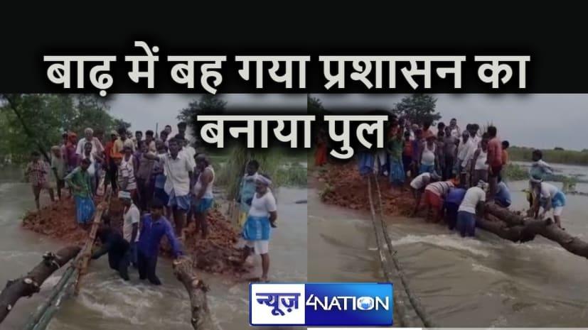 भारी बारिश में क्षतिग्रस्त हुआ सड़क, पुलिया निर्माण में जुटे ग्रामीण