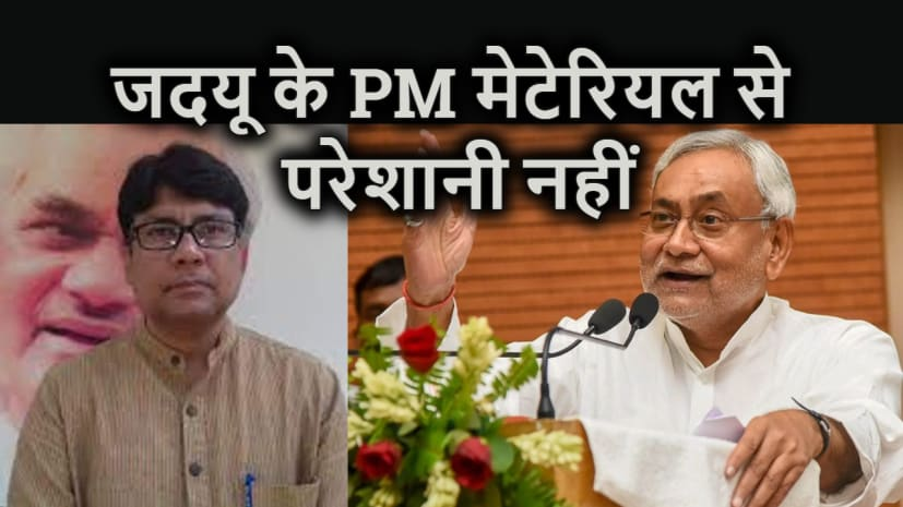 JDU ने CM नीतीश को घोषित किया PM मेटेरियल, भाजपा बोली- हर पार्टी की होती है अपनी महत्वाकांक्षा