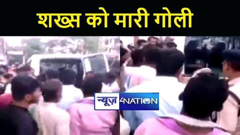 BIHAR NEWS : दूध बेचने जा रहे शख्स पर बदमाशों ने की ताबड़तोड़ फायरिंग, अस्पताल में चल रहा है इलाज