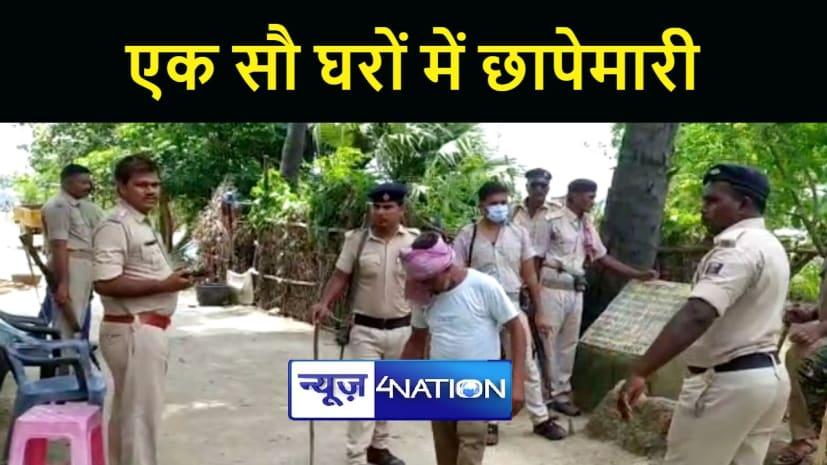 BIHAR NEWS : अवैध शराब को लेकर पुलिस सौ से अधिक घरों में की छापेमारी, भारी मात्रा में महुआ बरामद