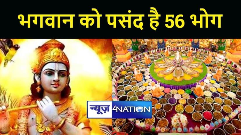 JANMASHATAMI SPECIAL : जन्माष्टमी में भगवान कृष्ण को लगाया जाता है 56 भोग, जानिए वजह