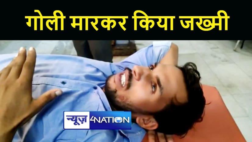 VAISHALI NEWS : आपसी विवाद में बदमाशों ने युवक को मारी गोली, अस्पताल में चल रहा है इलाज