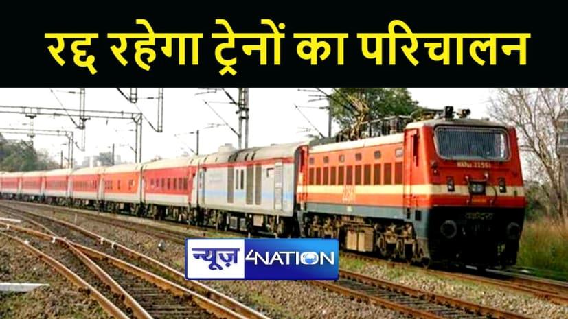 पटना-जम्मूतवी स्पेशल ट्रेन सहित कई ट्रेनों का रद्द रहेगा परिचालन, जानिए वजह
