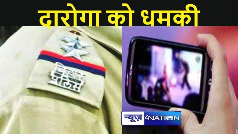 पुलिसकर्मी को आपत्तिजनक मैसेज और तस्वीर वायरल करने की धमकी, मामला दर्ज