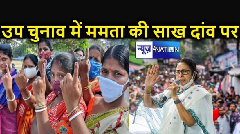 बंगाल के तीन सीटों पर उप चुनाव में वोटिंग शुरू, सीएम ममता के उम्मीदवारी के कारण भवानीपुर सीट पर है सबकी नजर