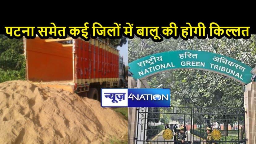 बिहार में बालू की किल्लत: पटना समेत इन 6 जिलों में 1 अक्टूबर से नहीं शुरू होगा बालू खनन, 8 जिलों में शुरू होगा काम...