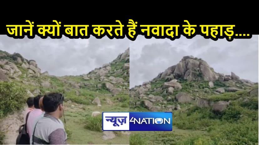 प्रकृति के खेल निरालेः यूं तो आपने कई पहाड़ों को देखा होगा, लेकिन क्या बोलते हुए पहाड़ को देखा है?