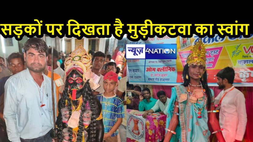 लोक कलाओं का प्रदर्शनः जिउतिया पर प्रसिद्ध है दाउदनगर का उत्सव, बम्मा देवी को प्रसन्न करने के लिए किए जाते हैं हैरतअंगेज करतब