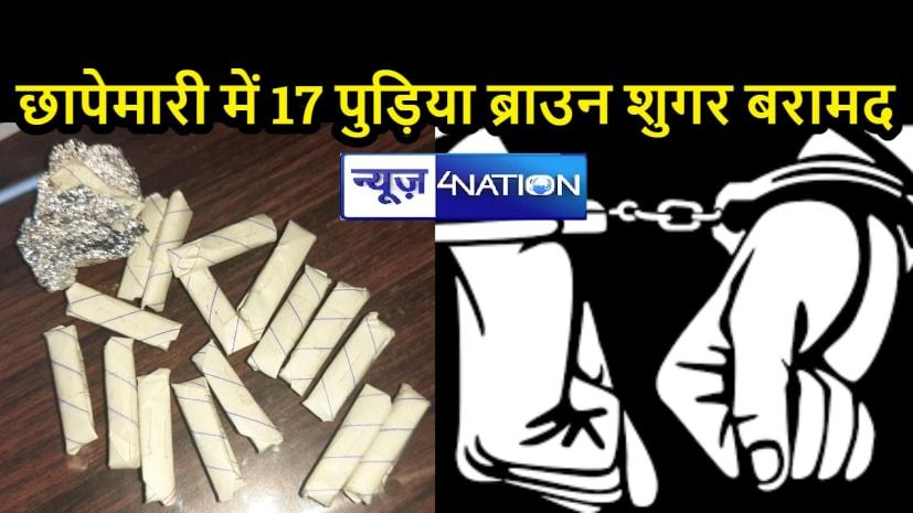 BIHAR CRIME: आरा कनेक्शन से होती है नालंदा में ब्राउन शुगर की सप्लाई, 4 सप्लायर गिरफ्तार