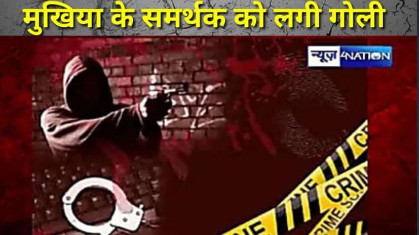 नौबतपुर में पंचायत चुनाव से पहले धायं-धायं, मुखिया प्रत्याशी के समर्थक को लगी गोली, मचा हड़कंप