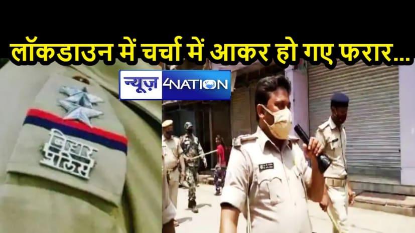 BIHAR NEWS: आरा के 'गायक' दारोगा को भोजपुर एसपी ने किया निलंबित, गिरफ्तारी से बचने को हो गए फरार, यह है मामला....