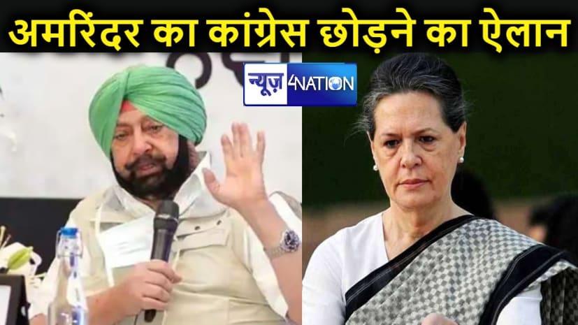 पंजाब कांग्रेस को लगा झटका, पार्टी छोड़ने का कैप्टन अमरिंदर ने किया ऐलान, कहा- बीजेपी में भी नहीं होंगे शामिल
