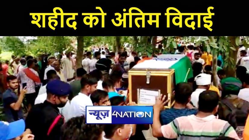 BIHAR NEWS : पैतृक गाँव पहुंचा शहीद धर्मेन्द्र सिंह का पार्थिव शरीर, ग्रामीणों की नम हुई आँखें
