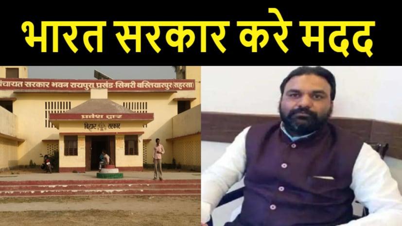 बिहार सरकार ने केंद्र से मांगे 6 हजार करोड़, पंचायत सरकार भवन के लिए भारत सरकार दे राशि