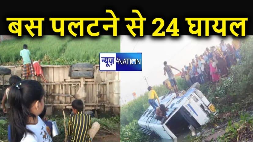 यात्रियों से भरी बस खाई में पलटी, हादसे में 24 लोग घायल