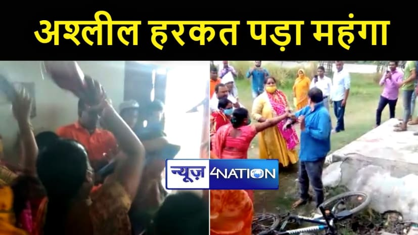 BIHAR NEWS : महिलाओं से अश्लील हरकत करना आईटी सहायक को पड़ा महंगा, जमकर हुई धुनाई