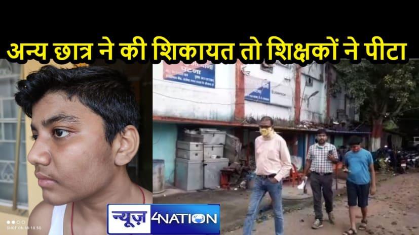 पटना के एक बड़े स्कूल में छात्र को बेरहमी से पीटा, टीचर ने कहा- प्रिसिंपल ने दिया था आदेश, प्राचार्य बोले- जो करना है कर लो