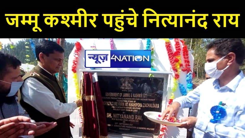 तीन दिवसीय दौरे पर जम्मू कश्मीर पहुंचे गृह राज्यमंत्री नित्यानंद राय, कहा राज्य विकास पथ पर तेजी से आगे बढ़ रहा है