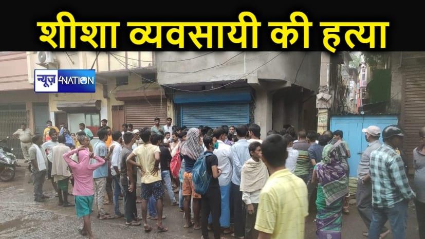दिनदहाड़े शीशा व्यवसायी की उसी के कार्यालय में हत्या, जांच में जुटी पुलिस