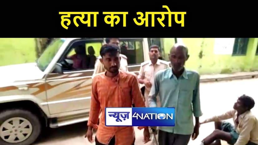 BIHAR NEWS : प्रेमिका से मिलने गए प्रेमी की परिजनों ने की पीट-पीटकर हत्या, पुलिस ने किया गिरफ्तार