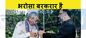 CM नीतीश का 'आमिर सुबहानी' पर भरोसा बरकरार,अब गृह विभाग के साथ-साथ निगरानी विभाग का भी संभालेंगे जिम्मा, 'चंचल' कुमार पर भी...