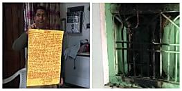 नवादा में असामाजिक तत्वों ने BJP नेता के घर में लगाया आग, माओवादी के नाम पर चिपकाया पोस्टर