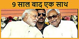 9 साल बाद पीएम मोदी और सीएम नीतीश दिखेंगे साथ-साथ, गांधी मैदान से फूंकेंगे चुनावी बिगुल