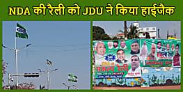 NDA की रैली को JDU ने कर लिया हाईजैक, रात भर में नीतीश की पार्टी ने पटना की सड़कों पर खेला बड़ा खेल