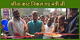 न सुई न रुई पर केंद्रीय मंत्री के फीता काटने के लिए बहा दिए गए लाखों रुपए, पढ़िए पूरी खबर