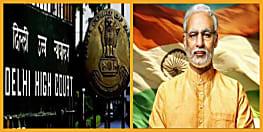 पीएम मोदी पर बनी फिल्म पर रोक लगाने से दिल्ली हाईकोर्ट का इनकार, दायर याचिका खारिज