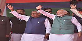 बिहार में कल चुनावी बिगुल फूकेंगे पीएम मोदी, जमुई और गया में जनसभा को करेंगे संबोधित