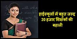 बिहार के हाईस्कूलों में बहुत जल्द  20 हजार शिक्षकों की होगी बहाली,शिक्षा विभाग ने शुरू की तैयारी