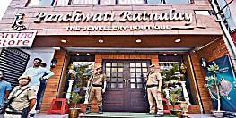 पटना में पांच करोड़ी सोना लूट कांड का आज होगा खुलासा, शाम चार बजे ADG मुख्यालय करेंगे पीसी