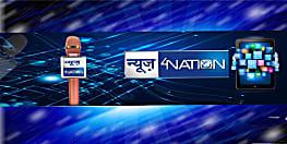 NEWS4NATION.COM को जून माह में 63 लाख से ज्यादा पाठकों का मिला बेशुमार प्यार, खबरों की डिजिटल दुनिया में जोरदार दस्तक दर्ज कराने के लिए पाठकों का आभार