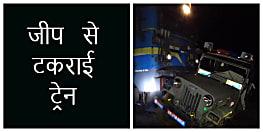 रेलवे क्रॉसिंग पर गड्ढ़े में फंसी जीप से टकराई ट्रेन, कूद कर पुलिसकर्मियों ने बचाई जान