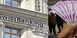 बड़ी खबर : स्विस बैंक में किन-किन भारतीयों का है खाता, इस रहस्य का आज हो जायेगा खुलासा