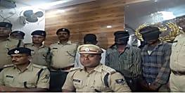 पटना पुलिस को मिली सफलता, कोढ़ा गैंग के तीन शातिर लुटेरे गिरफ्तार, हथियार बरामद