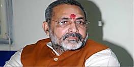 गिरिराज सिंह ने किया बेगूसराय स्थापना दिवस कार्यक्रम के बहिष्कार का ऐलान, बाढ़-सुखाड़ पीड़ितों का दुख दर्द बांटेंगे
